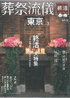 010−p4葬祭流儀表紙.jpg