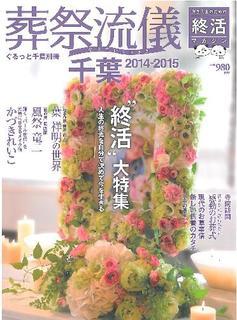012−p4葬祭流儀表紙.jpg