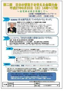 020-日本の看取りを.jpg