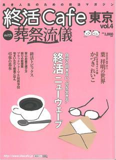 020-p2終活カフェ.jpg