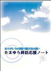 021-p2終活ノート.jpg