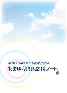 022-p1ノート表紙.jpg