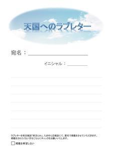 023-p1天国へのラブレターブランク.jpg
