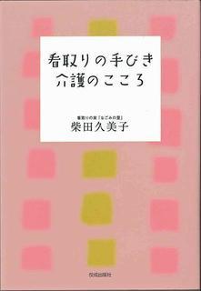 025-看取りの手引き表紙.jpg