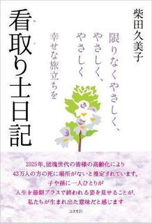 026-看取り士日記.jpg