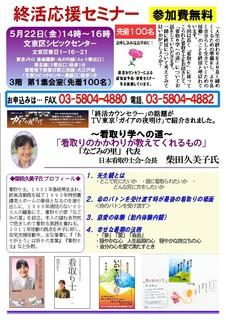 0423終活応援セミナー(裏面あり)H270522.jpg