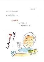 050-資産塾2.jpg