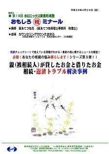 054富永3.jpg
