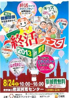 2013終活フェスタin東京.jpg