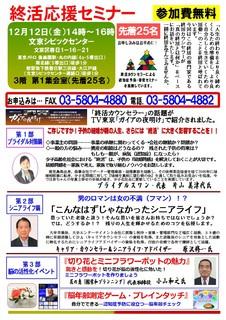 ◆261212-文京シビックセンター・認知症予防セミナー(裏面あり)-3.jpg