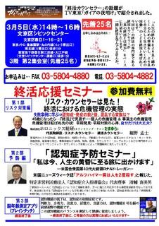 ◆文京シビックセンター・認知症予防セミナー(裏面あり)-0305-02-1.jpg