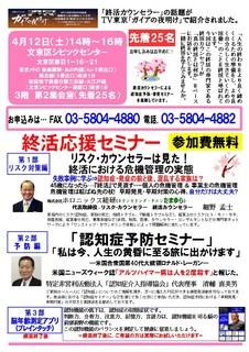 ◆文京シビックセンター・認知症予防セミナー(裏面あり)-0412.jpg