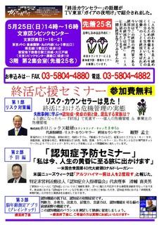 ◆文京シビックセンター・認知症予防セミナー(裏面あり)-0525.jpg