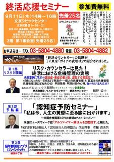 ◆文京シビックセンター・認知症予防セミナー(裏面あり)-0911.jpg