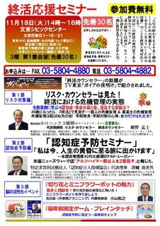 ◆文京シビックセンター・認知症予防セミナー(裏面あり)-1118-3.jpg
