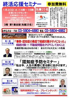 ◆文京シビックセンター・認知症予防セミナー(裏面あり)-H27.jpg