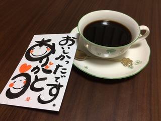 コーヒーと笑い文字.JPG