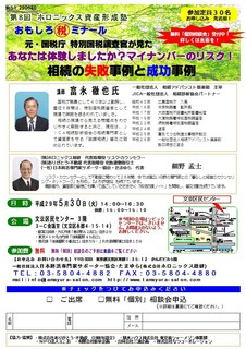 ホロニックス資産形成塾!2017.05.30.jpg
