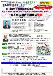 ホロニックス資産形成塾!2017.06.22-2.jpg