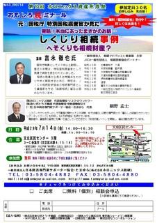 ホロニックス資産形成塾!2017.07.jpg