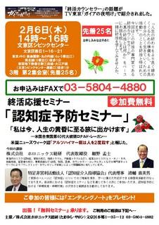 文京シビックセンター・認知症予防セミナー(裏面あり)-0206-1.jpg