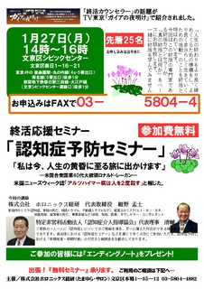 文京シビックセンター・認知症予防セミナー(裏面あり)-3.jpg