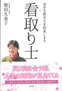 柴田久美子−02.jpg