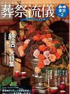 終活002葬祭流儀.jpg