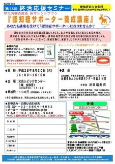 終活応援セミナー280830-2.jpg