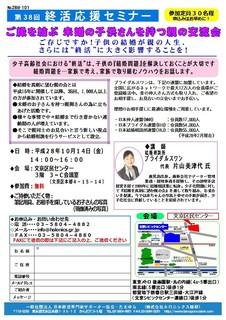 終活応援セミナー281014-3.jpg