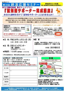 終活応援セミナー281121.jpg