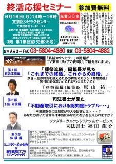 終活応援セミナー(裏面あり)-0616-2.jpg