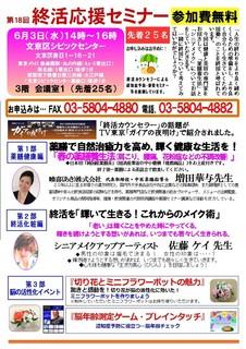 終活応援セミナー(裏面あり)-15.06-1.jpg