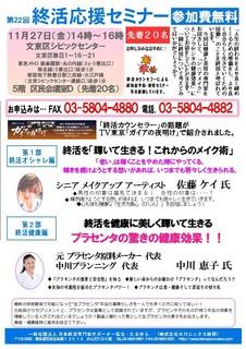 終活応援セミナー(裏面あり)-15.11.jpg