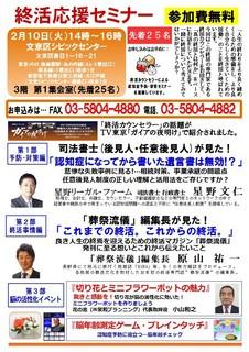 終活応援セミナー(裏面あり)-150210-03.jpg