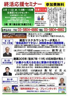 終活応援セミナー(裏面あり)-H270311.jpg