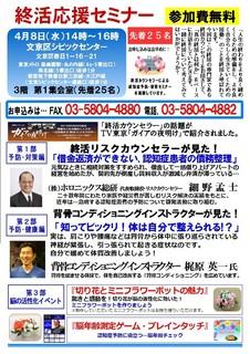 終活応援セミナー(裏面あり)H270408-栄和削除.jpg