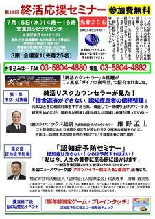 終活応援セミナー(裏面あり)H270715-2.jpg