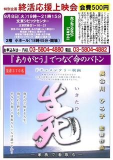 終活応援セミナー(裏面あり)H270908-2.jpg