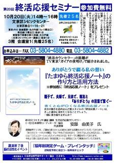 終活応援セミナー(裏面あり)H271020-4.jpg