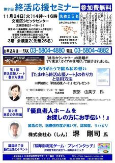 終活応援セミナー(裏面あり)H271127.jpg