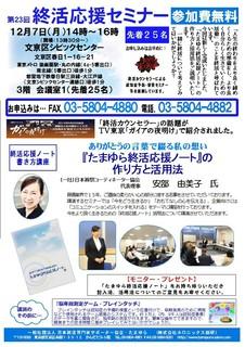 終活応援セミナー(裏面あり)H271207-3.jpg