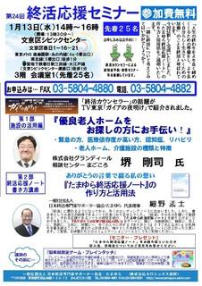 終活応援セミナー(裏面あり)H280113-4.jpg