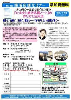 終活応援セミナーチラシ0422.jpg