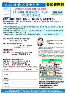 終活応援セミナーチラシ0513.jpg