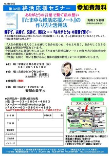 終活応援セミナーチラシ0629-2.jpg
