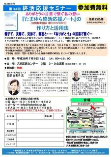 終活応援セミナーチラシ0709-3-2.jpg