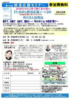 終活応援セミナーチラシ280910.jpg
