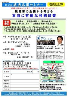 終活応援セミナー松本先生H28.5.27.jpg
