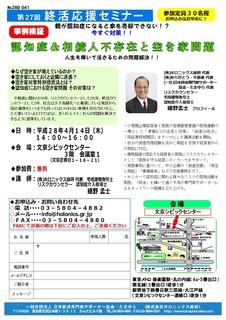 終活応援セミナー細野H28.4.jpg-02.jpg